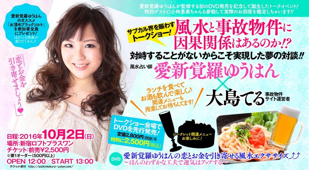 ONEPANY_fusui_banner.2