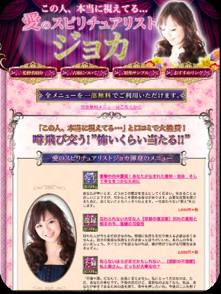2014年6月25日ドコモ公式サイト「dメニュー女子部」お悩み相談室に登場