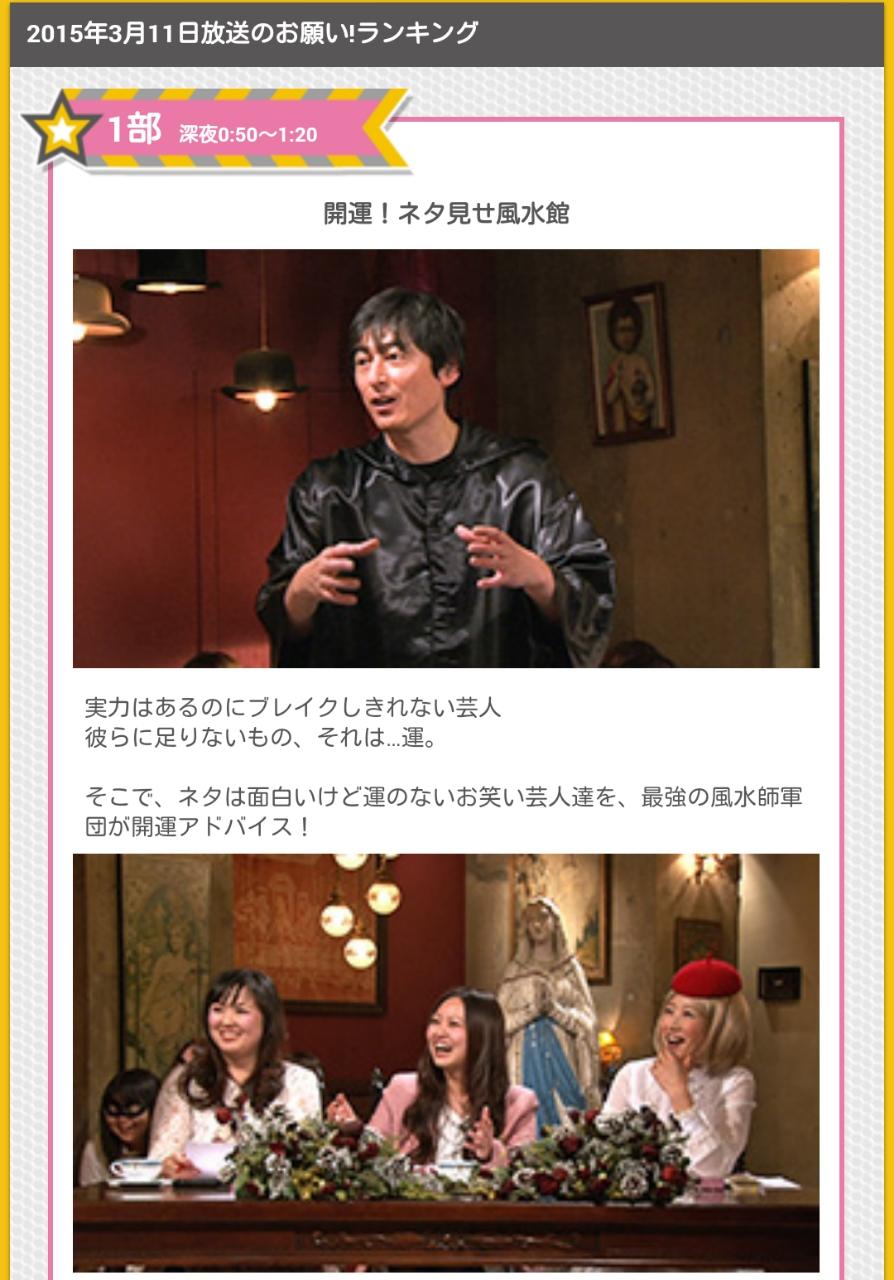 2015年3月11日「お願い!ランキング」テレビ朝日系列「開運!ネタ見せ開運館」に出演しました。