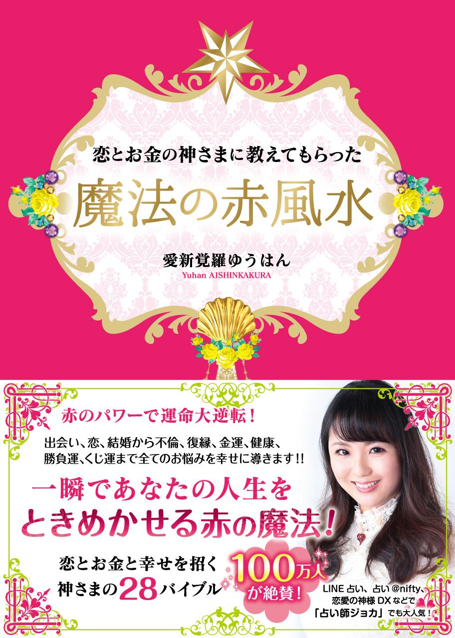 5月20日「恋とお金の神さまに教えてもらった魔法の赤風水」を主婦の友社より刊行!