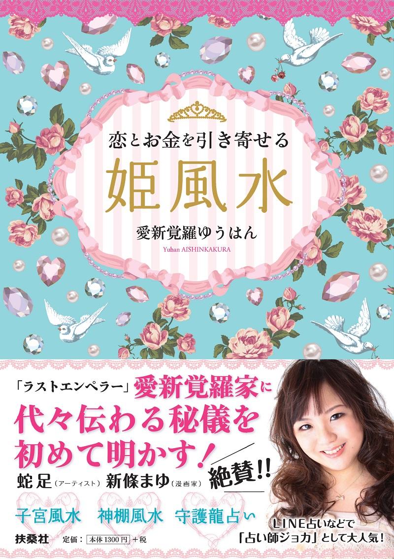 7月7日デビュー作「恋とお金を引き寄せる姫風水(扶桑社刊)」の重版決定です!