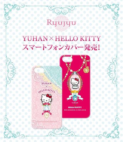 8月31日まで!HELLO KITTY×愛新覚羅ゆうはんコラボ商品、販売終了します!