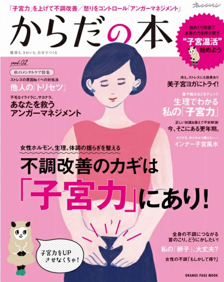 9月17日発売「からだの本(オレンジページ刊)」に「インナー子宮風水」を掲載頂きました!