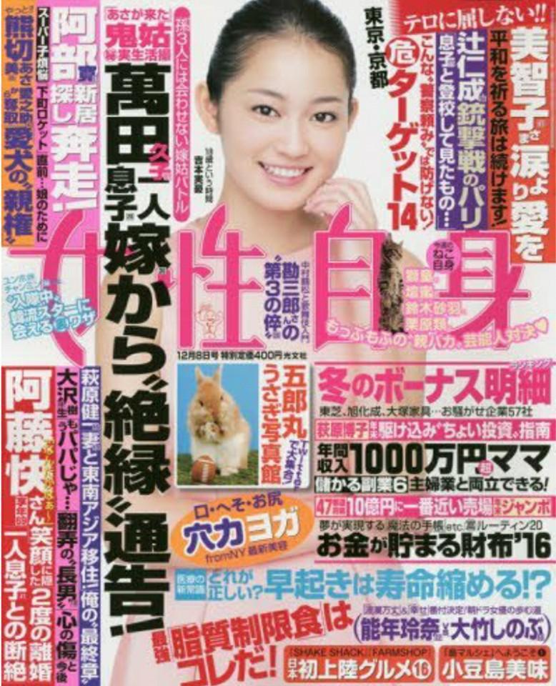 11月24日発売「女性自身(光文社刊)」に「お財布は子宮!金運アップ特集」が掲載されました。