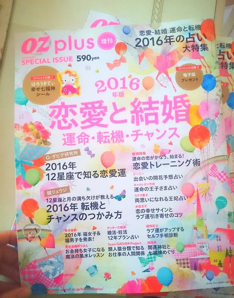 12月16日発売「 OZ plus 増刊号」にカラー6ページで特集掲載されました。