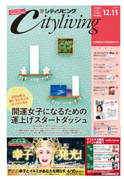 12月9日シティリビング東京・横浜版がオフィス配布・WEB配信されました。