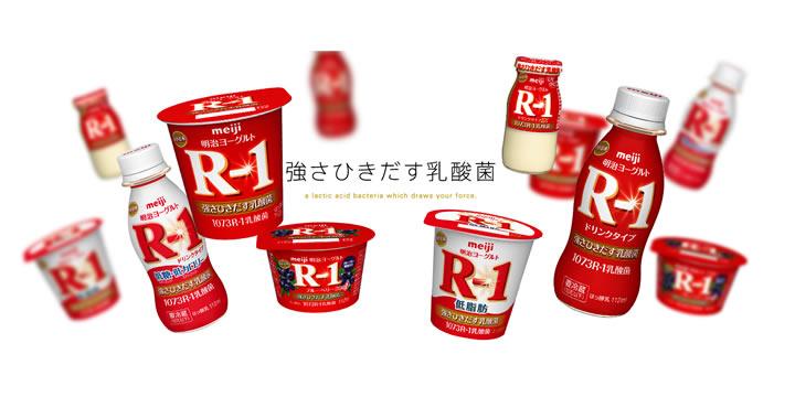 2016年の開運フードのひとつはこれ!明治の乳酸菌飲料「R-1」です