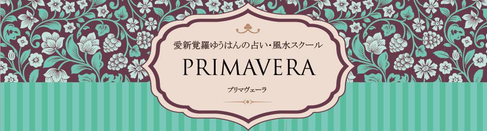 占い・風水スクール PRIMAVERA