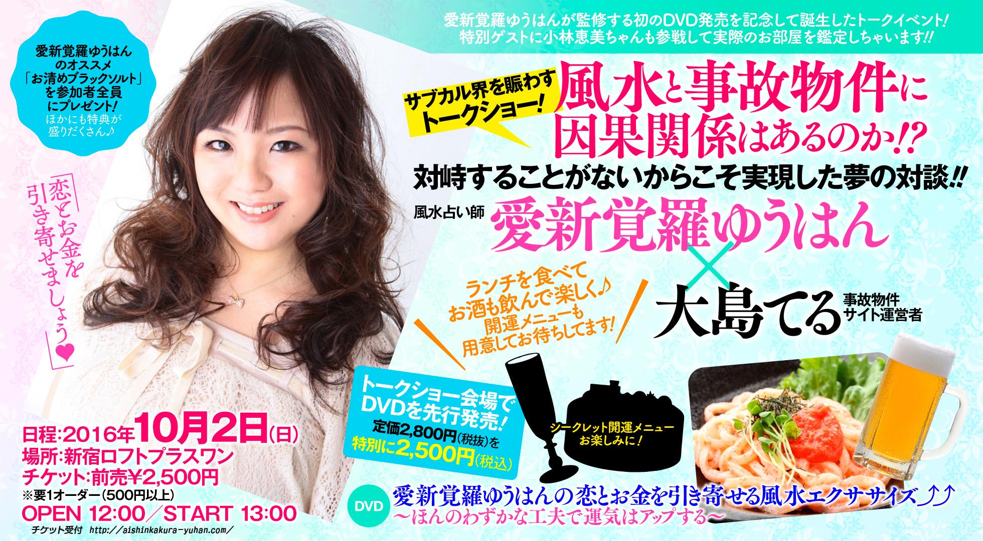 10月2日12時~ 大島てる×愛新覚羅ゆうはんの風水と事故物件トークショーの開催募集です!