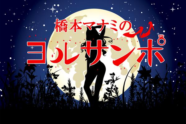 2016年8月27日24時30分~橋本マナミの「ヨルサンポ」にテレビ出演しました。