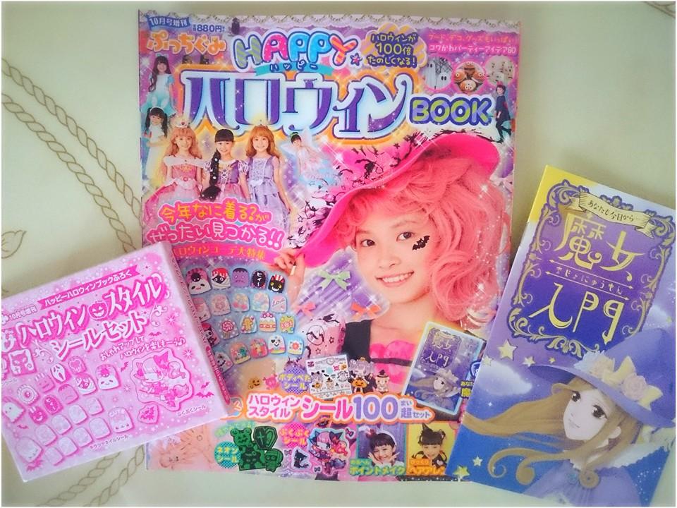 2016年9月23日「ぷっちぐみ HAPPYハロウィンブック(小学館刊)」に掲載されました!