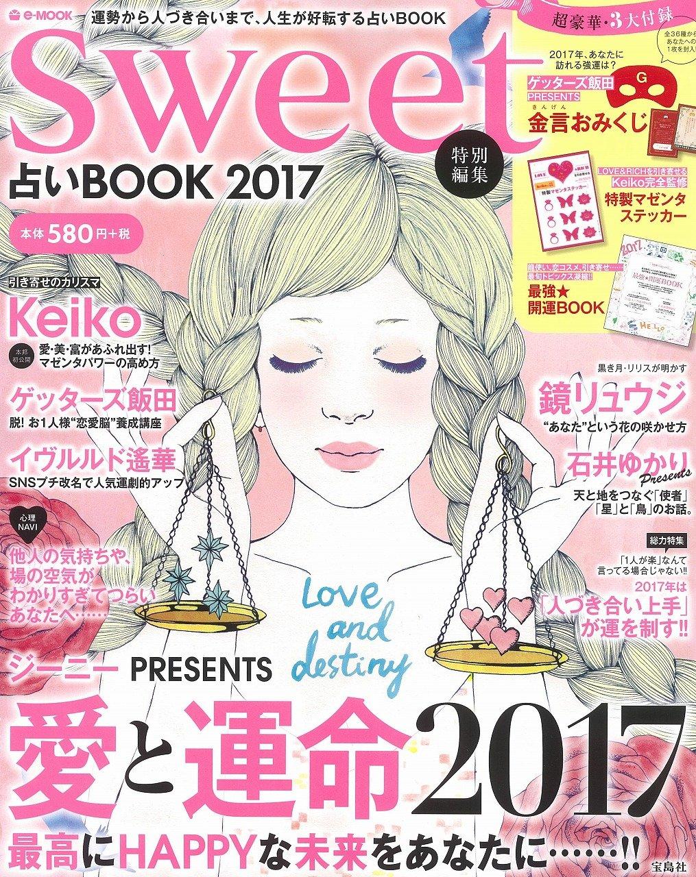2016年11月25日「SWEET 占いBOOK 2017(宝島社刊)」に「九星別2017年金運アップの鉄則」を掲載頂きました。