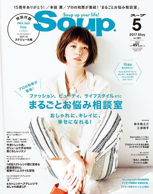 2017年3月23日発売の【 soup. 】に【 ファッション風水 】カラー2ページ掲載頂きました。