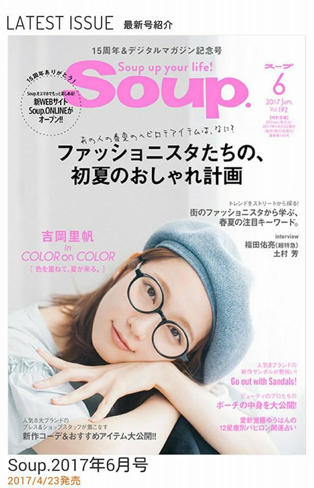 2017年4月23日発売のファッション雑誌【Soup.6月号】に掲載頂きました!