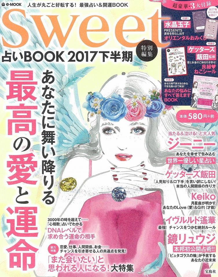 2017年5月12日「SWEET 占いBOOK 2017 下半期(宝島社刊)」に掲載頂きました。