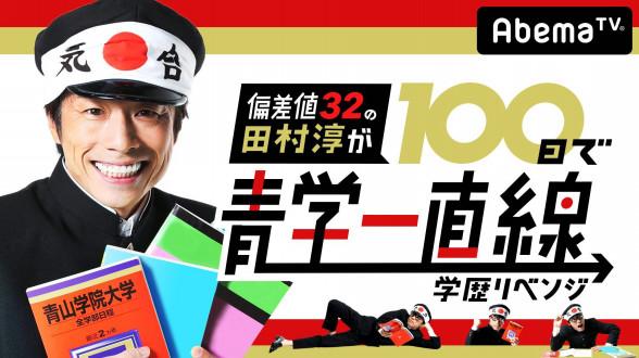 2018年1月6日22時~23時30分の「偏差値32の田村淳が青学一直線」に生放送に出演しました!