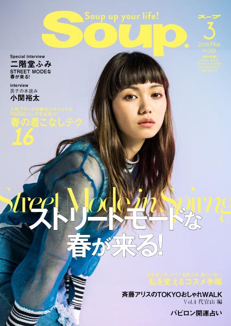 2018年1月23日発売のファッション雑誌【Soup.3月号】に【愛新覚羅ゆうはんの12星座別バビロン開運占い】を掲載頂きました。