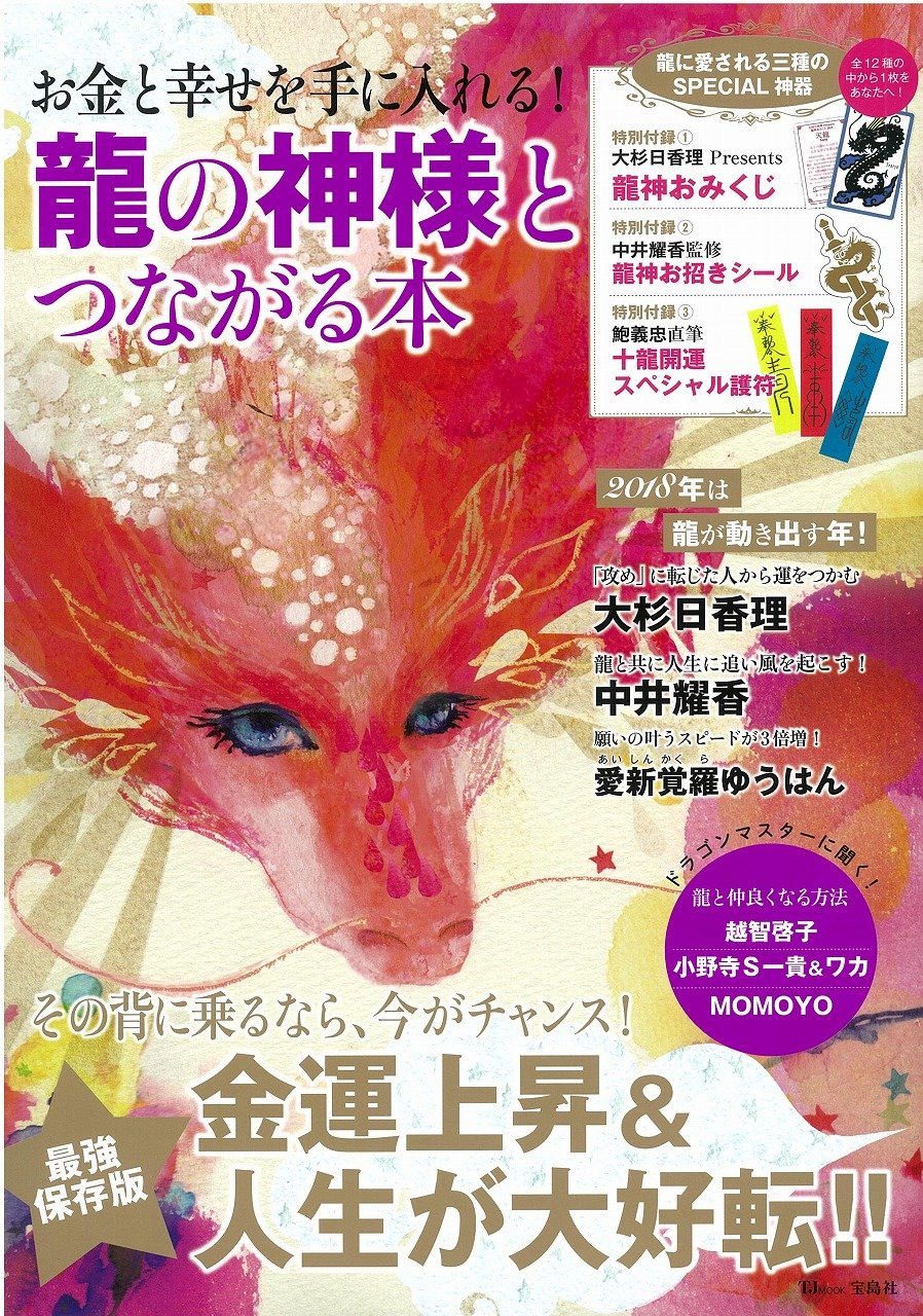 2018年2月20日宝島社より発売されました「龍の神様とつながる本」ムックにカラー6P掲載頂きました!
