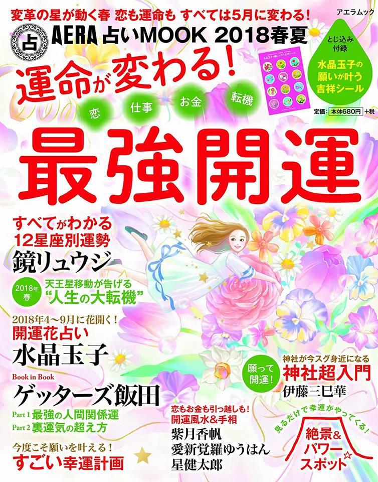 2018年3月22日発売!AERA 占いムック創刊号に掲載いただきました。