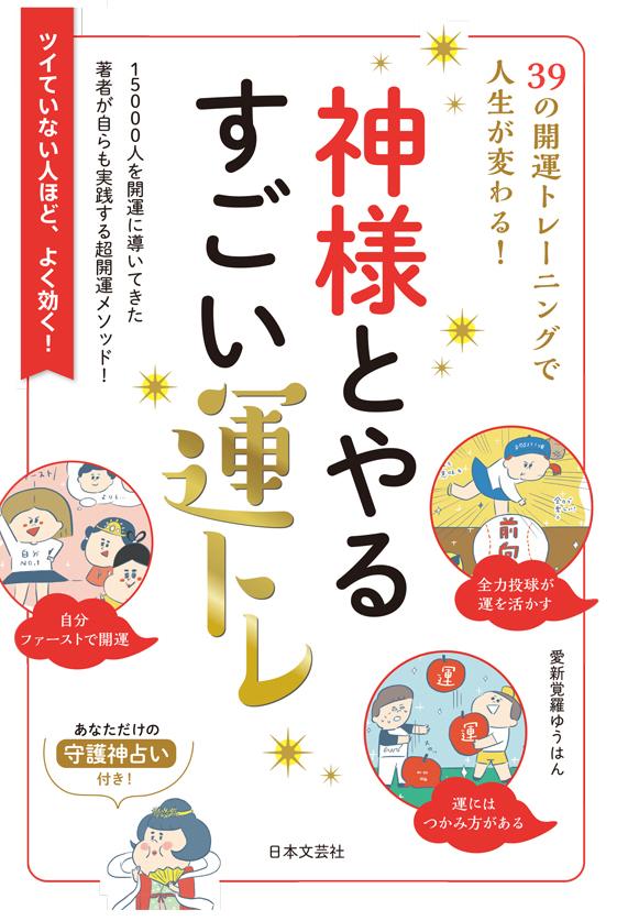 【新刊発売記念「神様とやるすごい運トレ」待ち受けプレゼントキャンペーン】