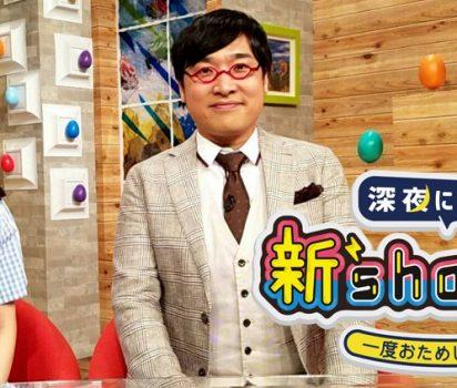 2018年9月15日テレビ東京「新Shock感」に出演しました。