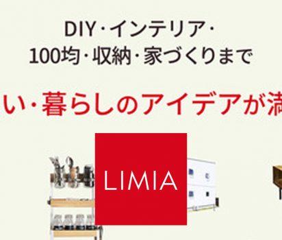 LIMIA【100均アイテムで開運風水インテリア 玄関編】を掲載頂きました。