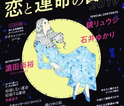 2018年10月19日発売!AERA占いムック「恋と運命の占い2019」に掲載頂きました。