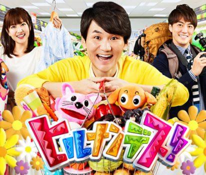 2018年10月25日 日本テレビ「ヒルナンデス」で拙著「神さまとやるすごい運トレ(日本文芸社刊)」が紹介されました。