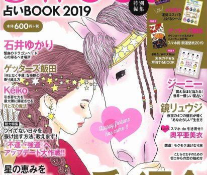 2018年11月15日発売「SWEET占いBOOK 2019」に掲載頂きました。