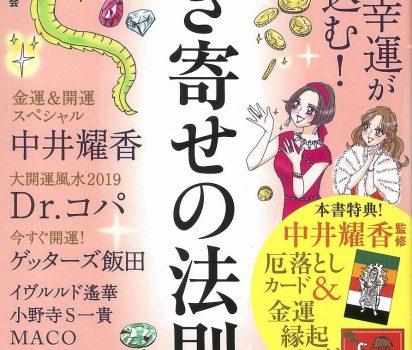 2018年12月29日 宝島社【お金と幸運が舞い込む引き寄せの法則】に掲載頂きました。