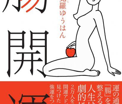 2019年3月8日19時 新刊!腸開運【三省堂書店池袋本店】でトークサイン会のお知らせ