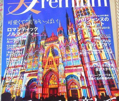 2018年12月29日発売 美プレミアム27(2019年2号)【フランス高級家具リーン・ロゼ】の取材記事を掲載頂きました。