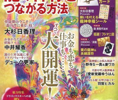2019年1月16日発売 宝島社【龍の神様とつながる方法】に掲載頂きました。