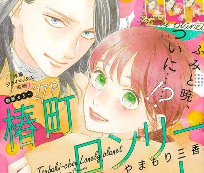 2019年2月20日発売 集英社マーガレット6号 【姫龍パワー占い】連載掲載頂きました。