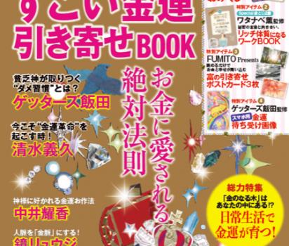 2019年2月16日発売 宝島社「SWEET占いBOOK すごい金運引き寄せ お金に愛される絶対法則」に掲載頂きました。