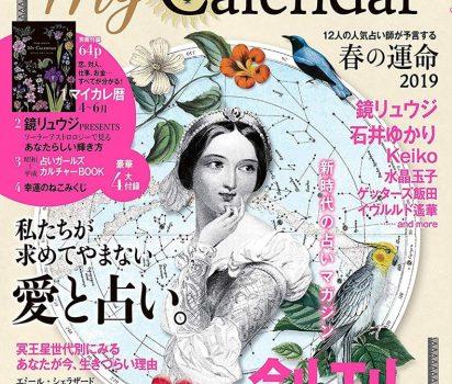 2019年3月22日発売 説話社「My Calender」創刊号に掲載頂きました。