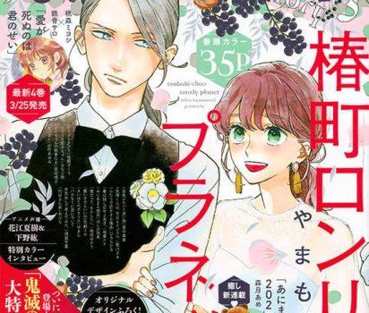 2019年3月20日発売 集英社【マーガレット】8号に姫龍パワー占いを連載掲載頂きました。