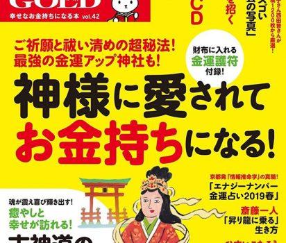 2019年4月8日発売 マキノ出版【ゆほびかゴールド】に特集掲載いただきました。