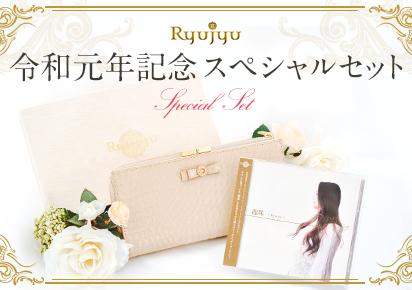 2019年5月1日12時~令和元年記念「金龍財布」&「龍珠 ~Ryujyu~ オリジナル龍神祝詞CD」が数量限定で発売致します。
