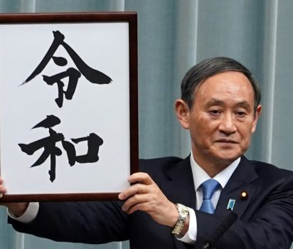 2019年4月1日「令和」新元号について「素敵に」私見解説いたします。