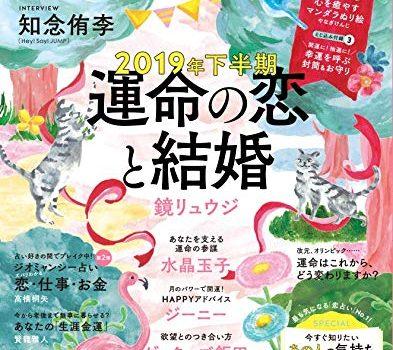 2019年5月9日発売 朝日新聞出版【AERA占いMOOK 2019年下半期運命の恋と結婚】に掲載頂きました。