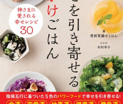 """2019年7月19日 新刊.JP「なりたい自分に近づくための、今日から始める""""パワーフード食事術」に掲載頂きました。"""