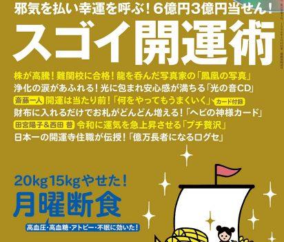 2019年6月14日発売 マキノ出版「ゆほびか8月号」に掲載頂きました。