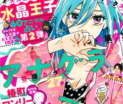 2019年6月20日発売 集英社【マーガレット】14号に姫龍パワー占いを連載掲載頂きました。