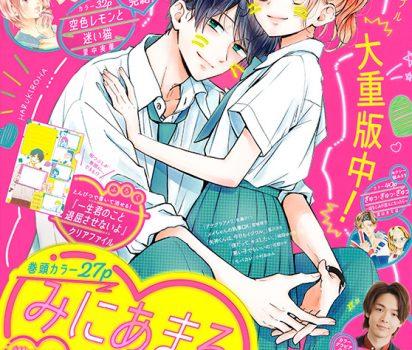 2019年6月5日発売 集英社【マーガレット】13号合併号に姫龍パワー占いを連載掲載頂きました。