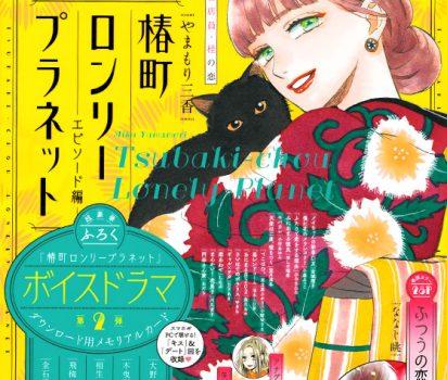 2019年7月20日発売 集英社【マーガレット】16号に姫龍パワー占いを連載掲載頂きました。