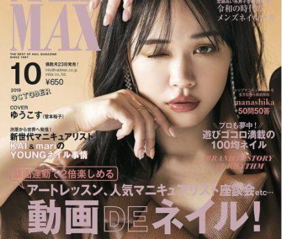 2019年8月23日発売【 NAIL MAX ネイルマックス 10号 】で「運命を変える!?モテネイル!愛新覚羅ゆうはん監修 Fortune Nail」を掲載頂きました。