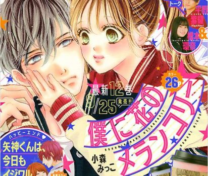 2019年9月5日発売 集英社【マーガレット】19号に姫龍パワー占いを連載掲載頂きました。