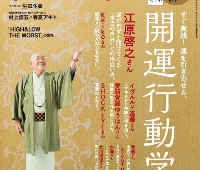 2019年10月2日発売 マガジンハウス【 anan 開運行動学 】に《神様から愛される朝ごはん》掲載頂きました。