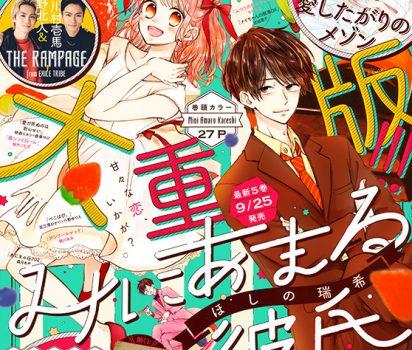2019年9月20日発売 集英社【マーガレット】20号に姫龍パワー占いを連載掲載頂きました。